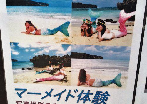 人魚になって写真撮影ができる恩納村ナビービーチ