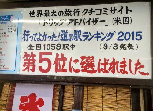世界最大の旅行クチコミサイト、トリップアドバイザーで全国5位に選ばれました。沖縄本島で人気の道の駅許田です。