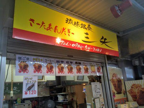 道の駅許田の魅力の一つが、人気の三矢のサーターアンダギーが揚げたてで食べれるのも魅力ですね