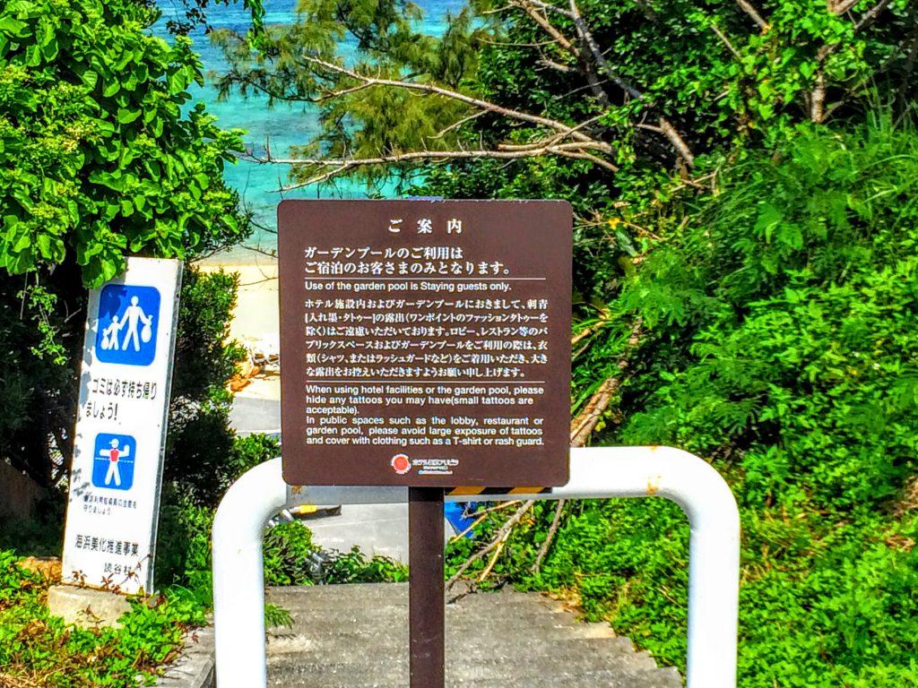 透明度抜群のニライビーチへは、こちらの階段を下って行きます。無料の駐車場から1番近くて便利な行き方です。