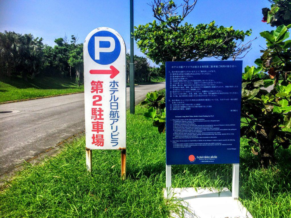 人気のホテル日航アリビラの第2駐車場は、ニライビーチを利用する際に無料で利用する事ができます。
