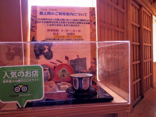 鎖之間は310円でお茶と琉球菓子が楽しめる