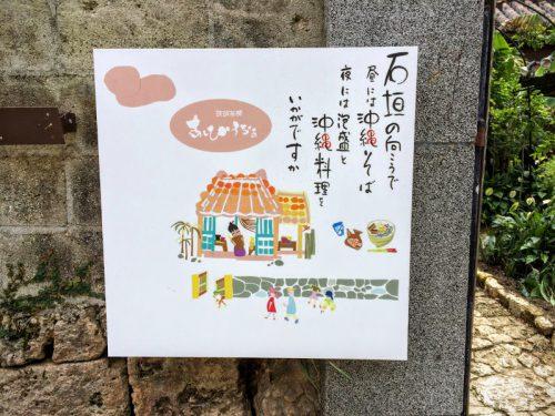 石垣の向こうで昼は沖縄そば、夜は泡盛と沖縄料理