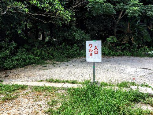 秘境と言われる備瀬のワルミへの入口。探し当てることが難しい言われておりますが、看板もあります。