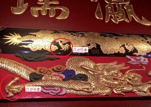 首里城正殿内の龍の爪に注目
