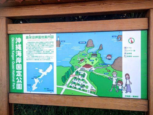 沖縄海岸国定公園真栄田岬周辺案内図でポイントチェック