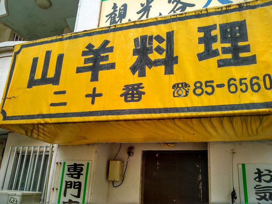 昔ながらの沖縄料理からイタリアンまで、那覇市内から便利な立地で楽しめることから多くの人が集まります。