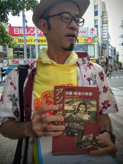 『沖縄まぼろし映画館』の著者である當間さん