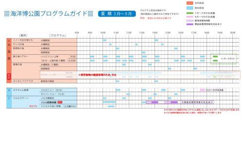 美ら海氏族館イベントカレンダー