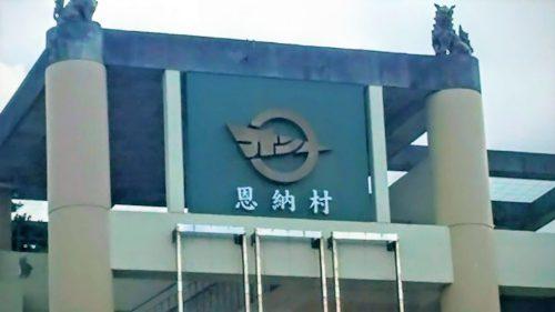 恩納村村役場