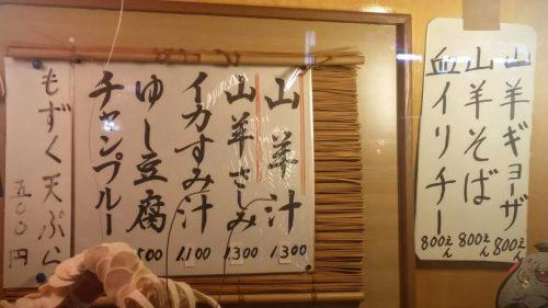 安里駅前ヤギ料理「美咲」のメニュー