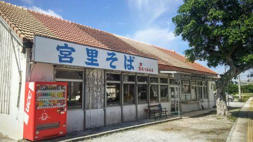 宮里そばは沖縄で知らない人がいないくらい有名な人気店