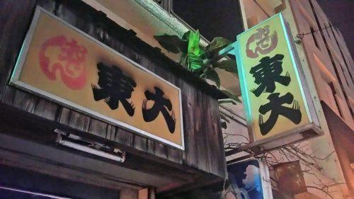 栄町の超人気店「おでん東大」