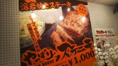 やっぱりステーキは1000円