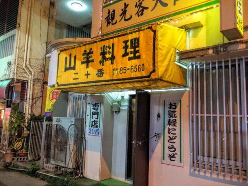 ゆいレール安里駅前のヤギ料理二十番