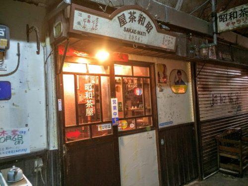 栄町のレトロな雰囲気「昭和茶屋」
