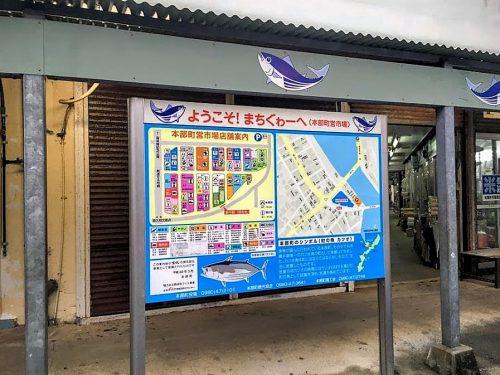美ら海水族館があるカツオの町「本部町営市場」