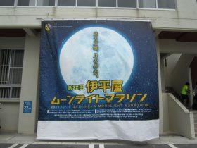 沖縄本島最北の島、月あかりで走る伊平屋ムーンライトマラソン