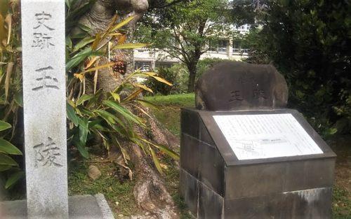 首里の世界遺産「玉陵」は国宝に答申された第二尚氏王統の陵墓