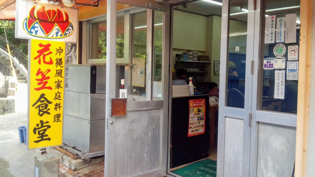 沖縄風家庭料理花笠食堂
