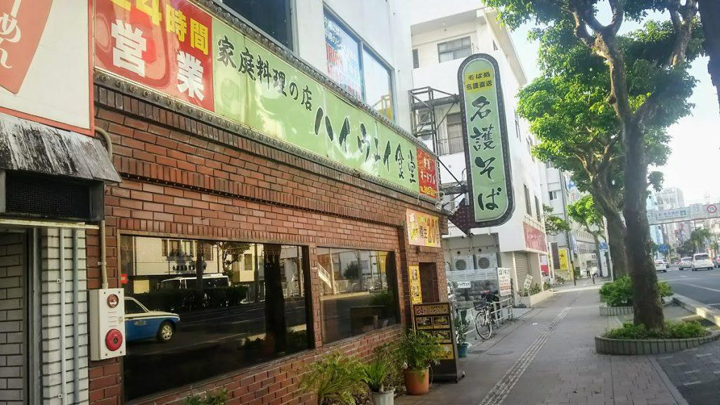 家庭料理の店ハイウェイ食堂は24時間営業