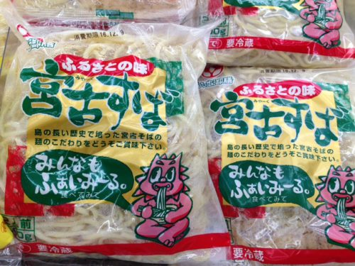 琉球土産はサンエースーパーで買った