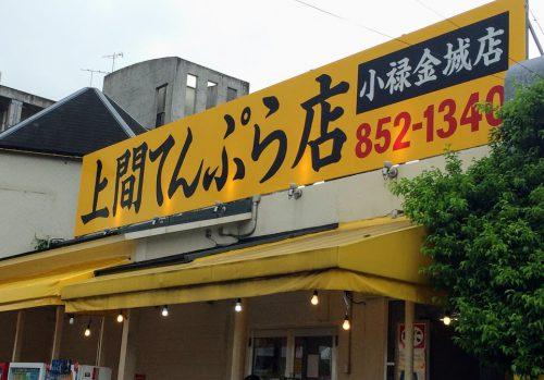 沖縄のソウルフード天ぷら巡り