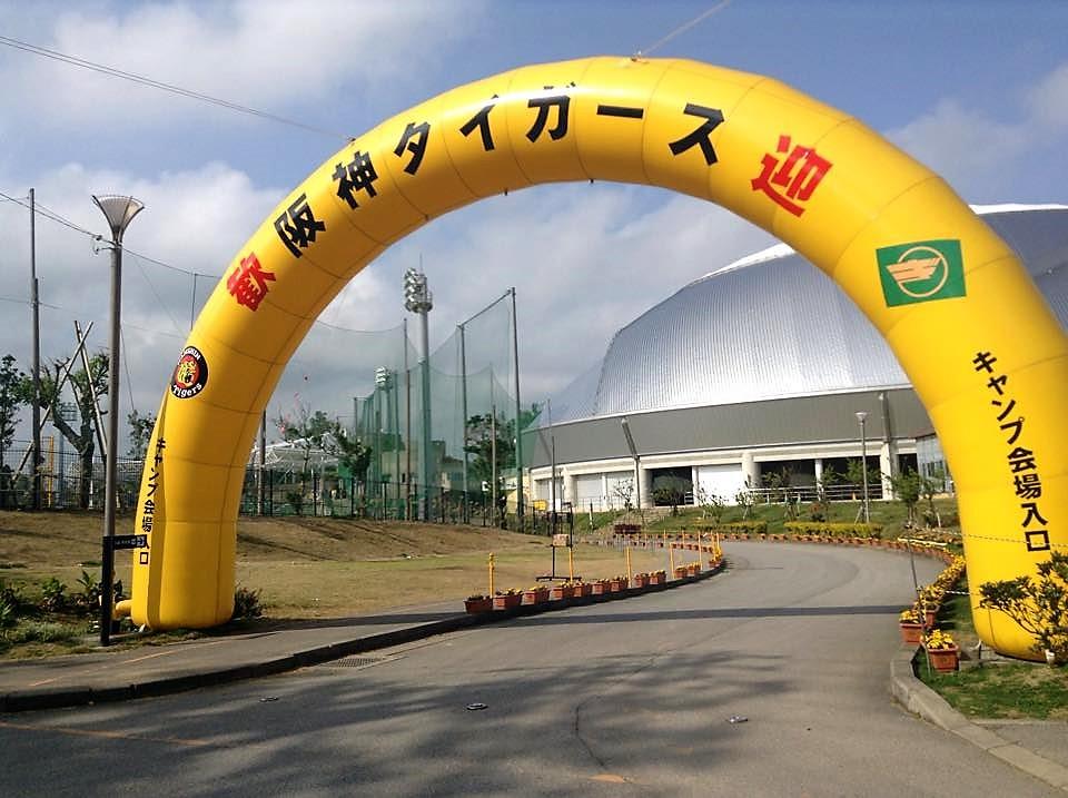 阪神キャンプの歓迎アーチ