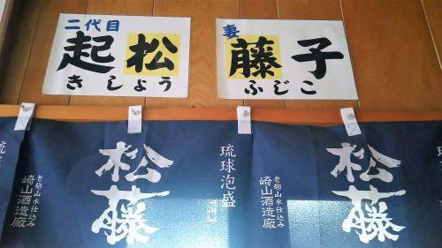 崎山酒造廠の泡盛「松藤」は二代目夫妻の名前からつけられました。