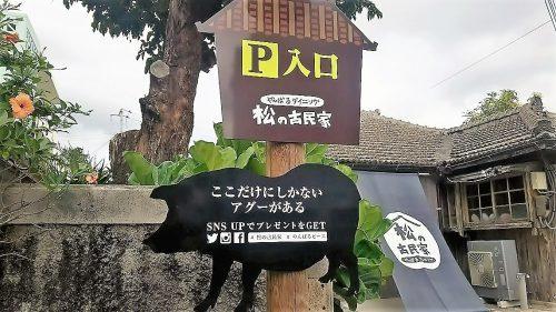 名護で飲むならココ!おすすめ飲食店5選アグー豚なら松の古民家