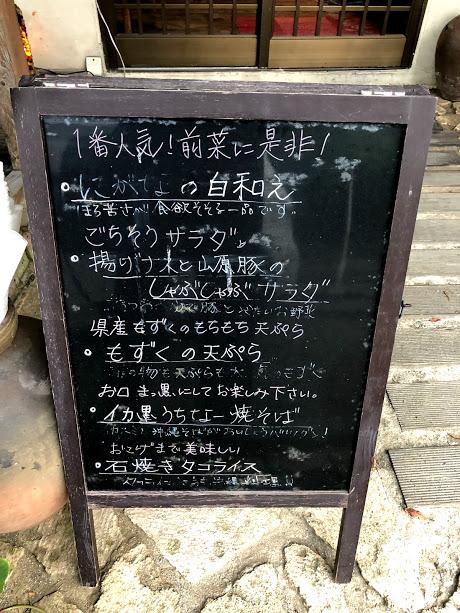 名護で飲むならココ!おすすめ飲食店5選花織メニュー