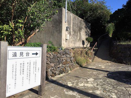 ここから大神島おすすめの遠見台、絶景ポイントです。