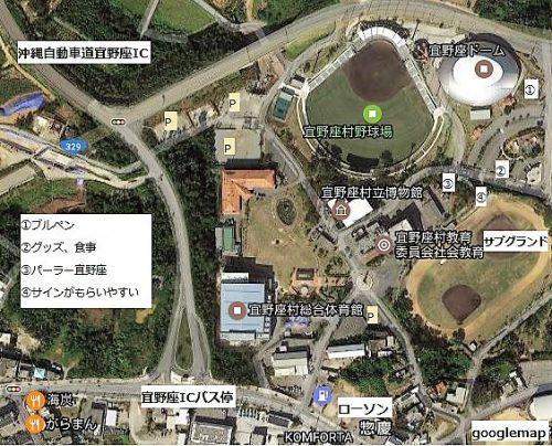 阪神宜野座キャンプ位置関係はこちら。