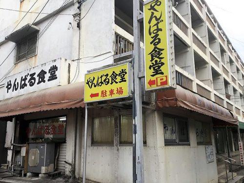 那覇市のやんばる食堂は24時間営業。