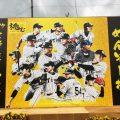 阪神キャンプ会場にあった大型選手看板