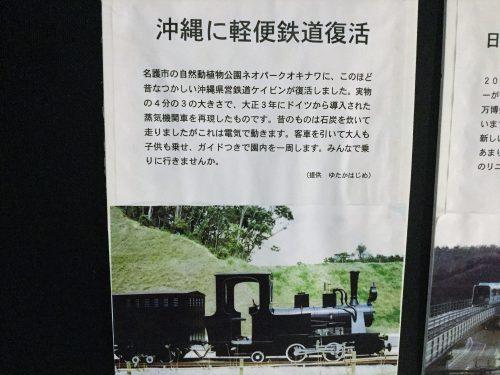 沖縄に軽便鉄道復活