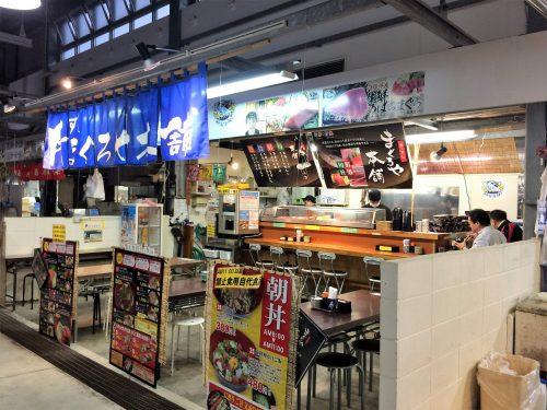 那覇魚市場でまぐろ食堂