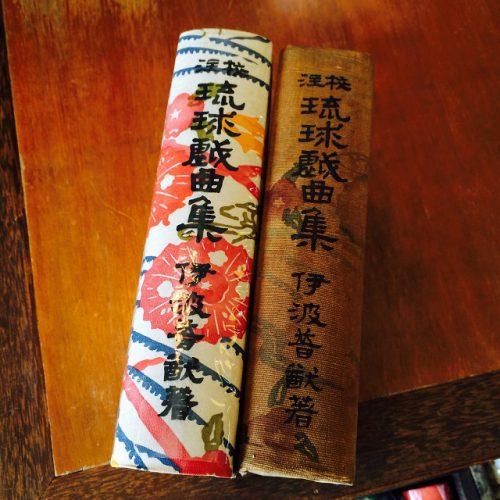 琉球戯曲集は貴重な沖縄本です。