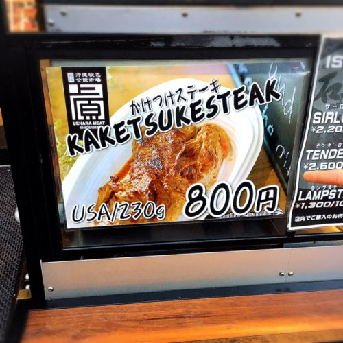 那覇の牧志公設市場近くの上原ミートかけつけステーキは800円