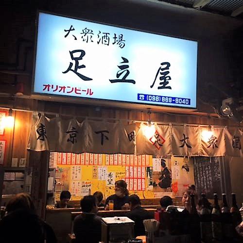 那覇の国際通りにも近く、人気のせんべろ足立屋。大衆酒場足立屋なら千円で大変お得にお得に楽しめます。