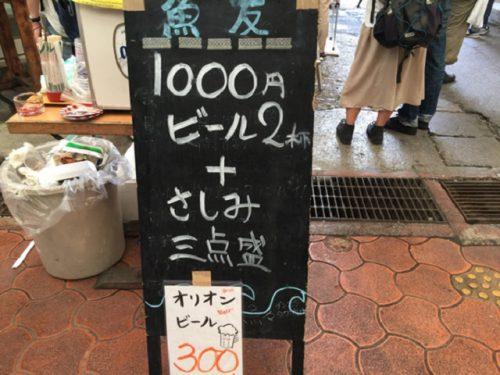 那覇市牧志公設市場近くの魚友なら、ビール2杯と刺身3点盛で千円。