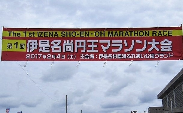 2017おきなわマラソンポスター
