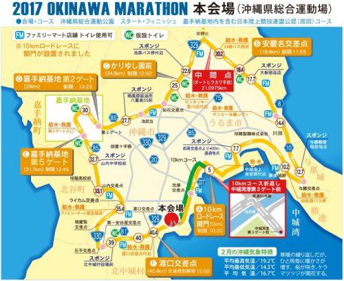 勝連城、嘉手納基地内を走る大会「おきなわマラソン」