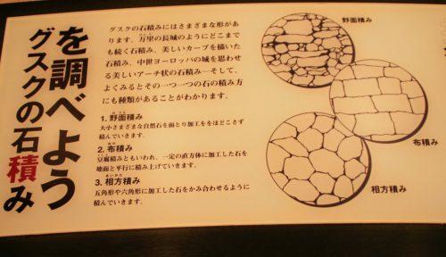 石積み方法を比べるおすすめ写真は恩納村博物館