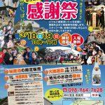 201703神村酒造2ol