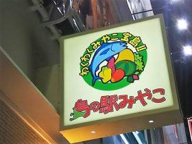 島の駅みやこ那覇店