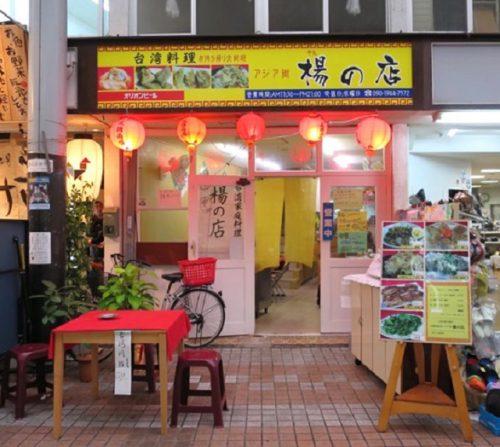 台湾料理楊の店、那覇市