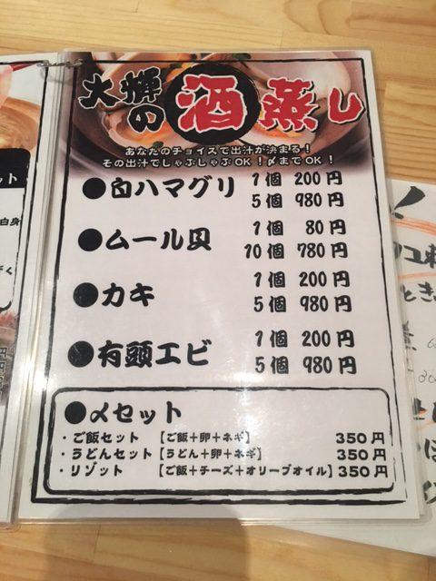 大輝鮮魚店の酒蒸しメニュー こんなメニューが那覇で食べれるなんて驚きです。