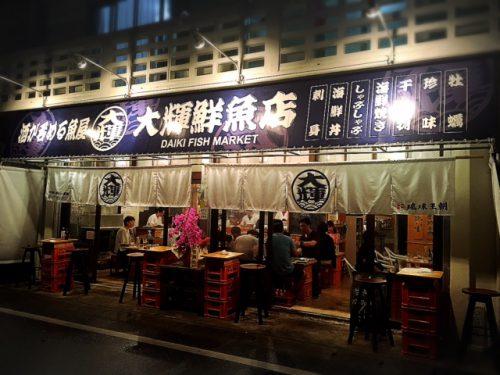 酒が呑める魚屋 大輝鮮魚店は全国から魚を仕入れているので、沖縄で全国の魚を食べることができます。
