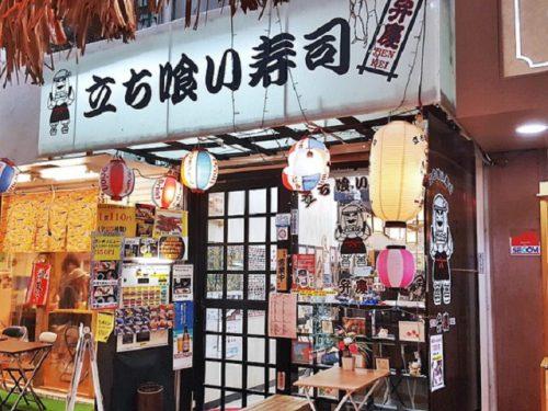 那覇の立ち喰い寿司弁慶。那覇の観光地にありながらリーズナブルに寿司が食べれます。